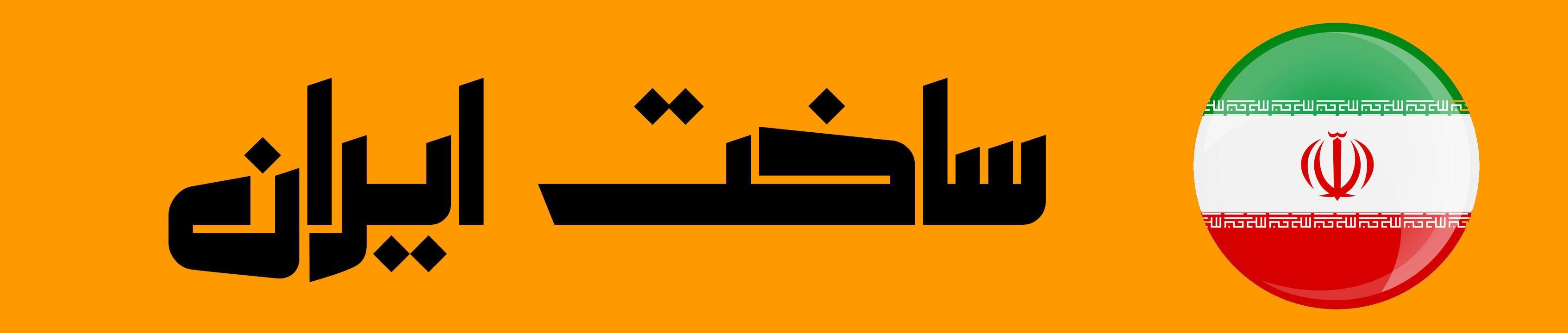 ساخت ایران (MADE IN IRAN)